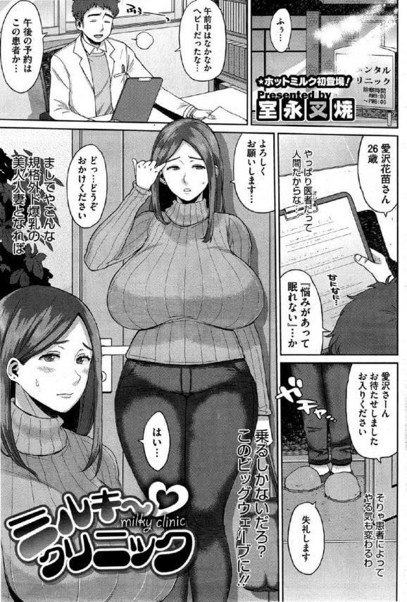 【エロ漫画】クリニックに母乳が中々出ないと相談に来た人妻の爆乳をひたすら揉みしだくw【無料 エロ同人】 (1)