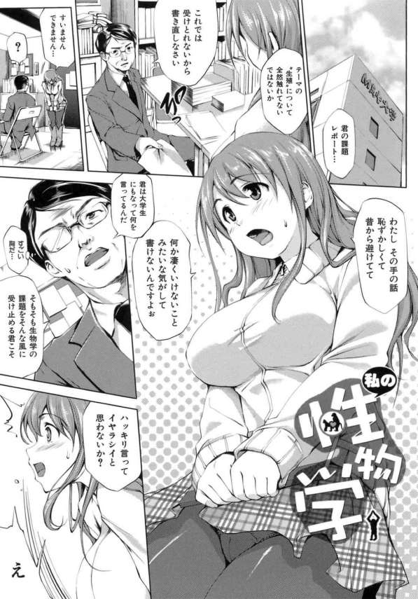 【エロ漫画】生殖についてレポートを書く事になった大学生は教授に交尾を直に教えられる!【無料 エロ同人】