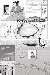 【エロ漫画】ある猟師の元に「妻にしてください」と突如巨乳娘がやってきた…そして夫婦となりラブラブSEX。彼女のマンコは蛤と同じ味がするw【無料 エロ同人】