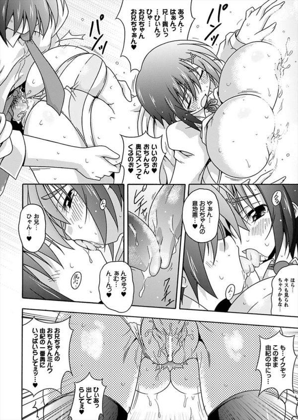 【エロ漫画】母乳が溜まって張っちゃう爆乳な妹の為に兄貴が揉みまくって母乳を噴出させる!【無料 エロ同人】(14)