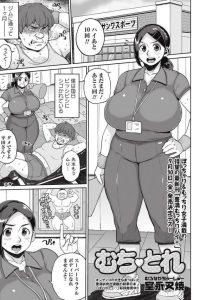 【エロ漫画】スポーツジムでぽっちゃり爆乳体型がエロ過ぎるトレーナーにエッチな指導されちゃう!【無料 エロ同人】