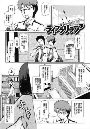 【エロ漫画】図書委員の後輩に誘われるがまま太ももを触るとチンポ取り出されフェラチオされちゃうw【無料 エロ同人】