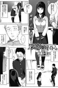 【エロ漫画】転校生の素朴なJKに恋をして告白に成功…意外な程スケベなお嬢さまで教室で隠れてフェラされたり振り回されてSEX三昧w【無料 エロ同人】