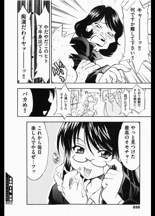 【エロ漫画】電車に乗ていると伝説の痴女が現れて背後から童貞チンポを手コキして射精させる!【無料 エロ同人】(24)
