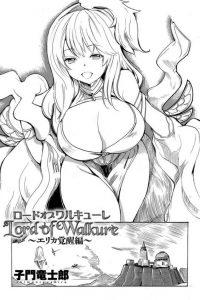 【エロ漫画】巨乳でエロ可愛いエリカ様が覚醒して強くなり、そしてエッチになったw騎士様を痴女り倒して中出しさせちゃうw【無料 エロ同人】