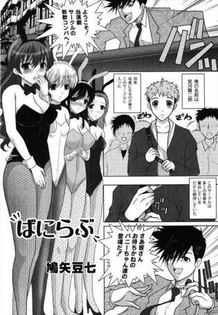 【エロ漫画】演劇サークルに入ると新歓コンパで先輩女子達がバニーガール姿でエッチな接待しちゃう♪【無料 エロ同人】