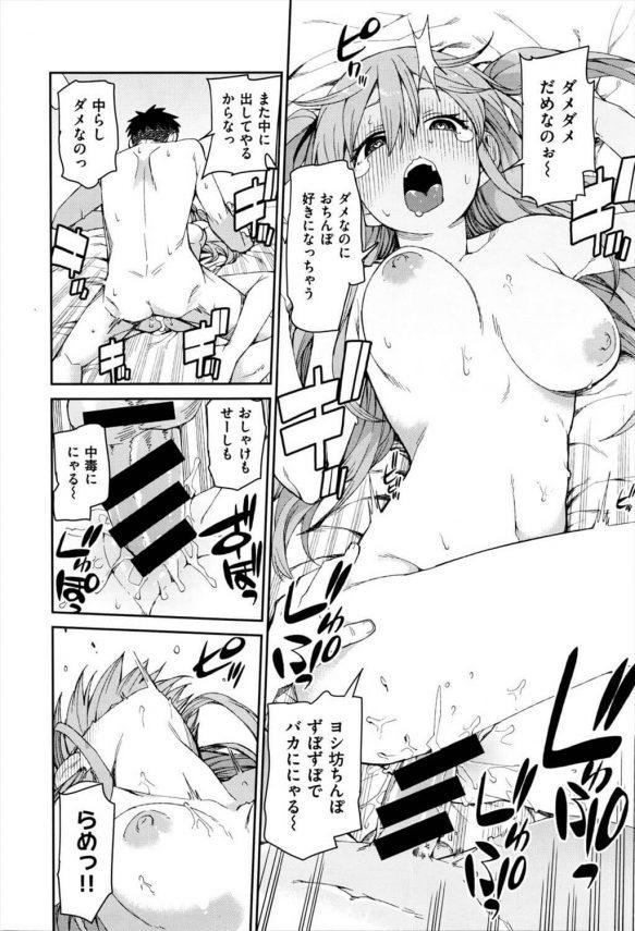 【エロ漫画】お酒を飲み過ぎてすっかり酔ってしまった女の子をホテルに連れ込み中出しセックス!【無料 エロ同人】(22)