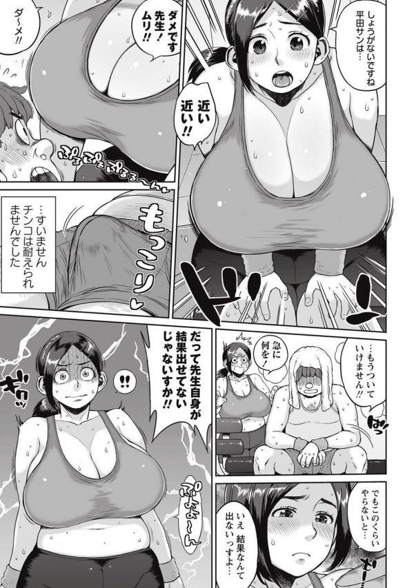 【エロ漫画】スポーツジムでぽっちゃり爆乳体型がエロ過ぎるトレーナーにエッチな指導されちゃう!【無料 エロ同人】 (3)