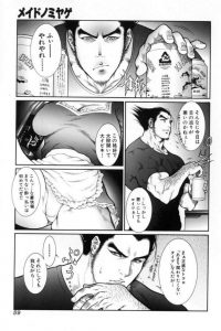 【エロ漫画】筋肉メイドは酔っぱらって暴れて手が付けなくなり拘束されてエッチな格好にされちゃうw【無料 エロ同人】