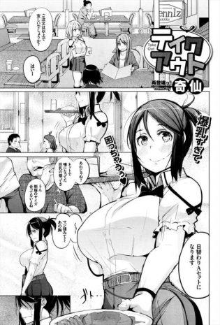 【エロ漫画】爆乳ウエイトレスがしつこい同僚のチャラ男に強引に乳揉まれて流されるままセックスしちゃったw【無料 エロ同人】