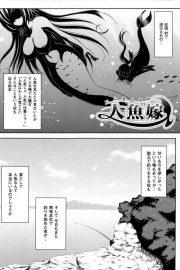 【エロ漫画】人魚が釣れると噂の海で本当に可愛い人魚が釣れたのでエッチし放題な嫁にしたった♡【無料 エロ同人】