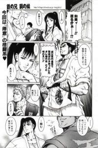 【エロ漫画】あまりにも強すぎて恋人が出来ない妹を心配すると、妹は服を脱ぎ兄を誘惑しちゃうw【無料 エロ同人】