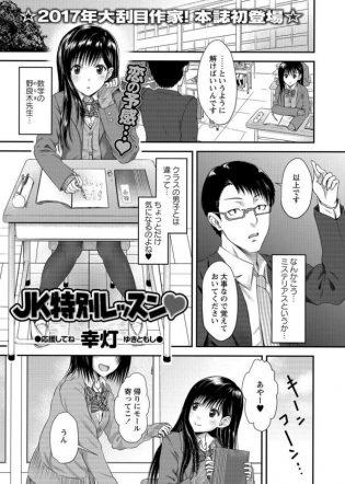 【エロ漫画】ミステリアスな雰囲気の先生に恋するJK。先生は盗撮する変態だったけど両想いなので教室でエッチしちゃいますw【無料 エロ同人】