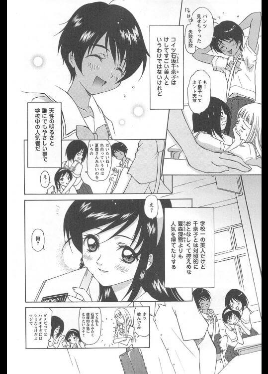 【エロ漫画】日焼け跡がエロ過ぎる陸上部のJKは誰も居ない教室で角オナしていた!【無料 エロ同人】 (2)