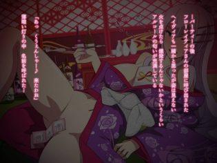 【エロ同人 ヘヴィーオブジェクト】セクシーな着物姿のフローレイティア=カピストラーノが騎乗位で濃厚セックス!【無料 エロ漫画】