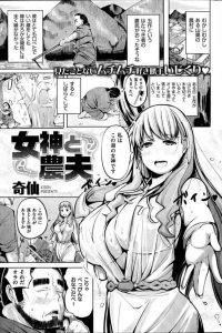 【エロ漫画】正直者の農夫は願い叶えてくれると言う巨乳女神さんを嫁にもらって濃厚セックスで幸せに暮らすようになりましたw【無料 エロ同人】