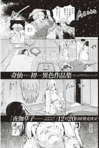 【エロ漫画】雪女の巨乳美女とイチャラブエッチ!深い愛情によって今ではめっちゃ汗かきになったようですw【無料 エロ同人】