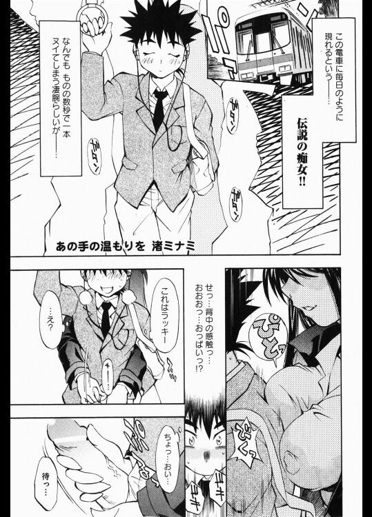 【エロ漫画】電車に乗ていると伝説の痴女が現れて背後から童貞チンポを手コキして射精させる!【無料 エロ同人】(1)