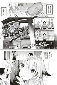 【エロ漫画】僕の大好物はお稲荷さん!いつものように裏の神社で一人お弁当を食べていると、じっと見つめる知らない女の子が…【無料 エロ同人】