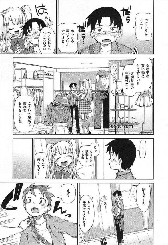 【エロ漫画】大好きな弟に彼女が出来たと思った巨乳な姉はデートを再現させて映画館で手コキするw【無料 エロ同人】(5)