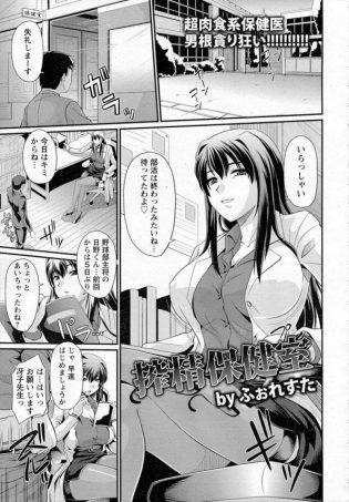 【エロ漫画】男子生徒の射精管理をする保健室の先生、言いつけ通り昨日はお風呂に入ってないでしょうね?汗ですえたチンポの匂いって最高♡【無料 エロ同人】