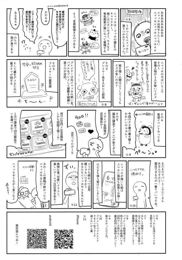 【エロ同人誌】変態オヤジが可愛いJCを拉致して車の中で犯しまくる!【無料 エロ漫画】 (28)