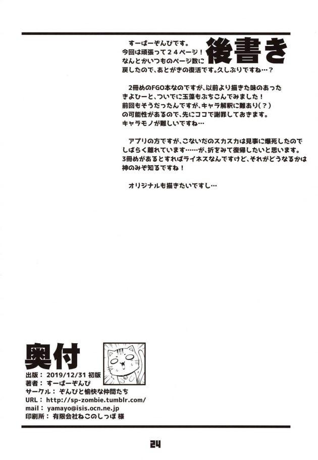 【エロ同人 FGO】清姫と玉藻の前と一緒に旅行に来て、お風呂で二人にご奉仕してもらう!【無料 エロ漫画】 (23)