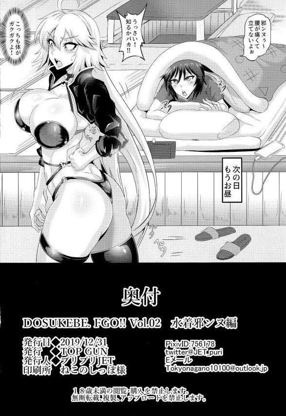 【エロ同人 FGO】強制的にコスプレさせられて、月数回肉食系女サーヴァント達の相手をしなければならないマスターたち。【無料 エロ漫画】(29)