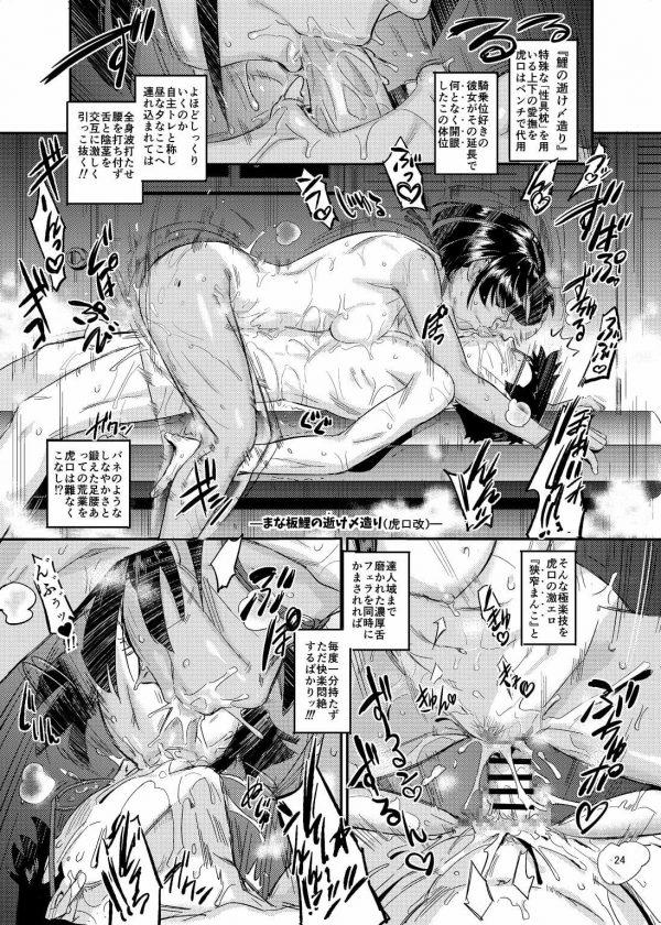【エロ同人誌】陸上部の褐色美女が強面だけどスポーツマンらしくセックスも超肉食的w【無料 エロ漫画】(24)