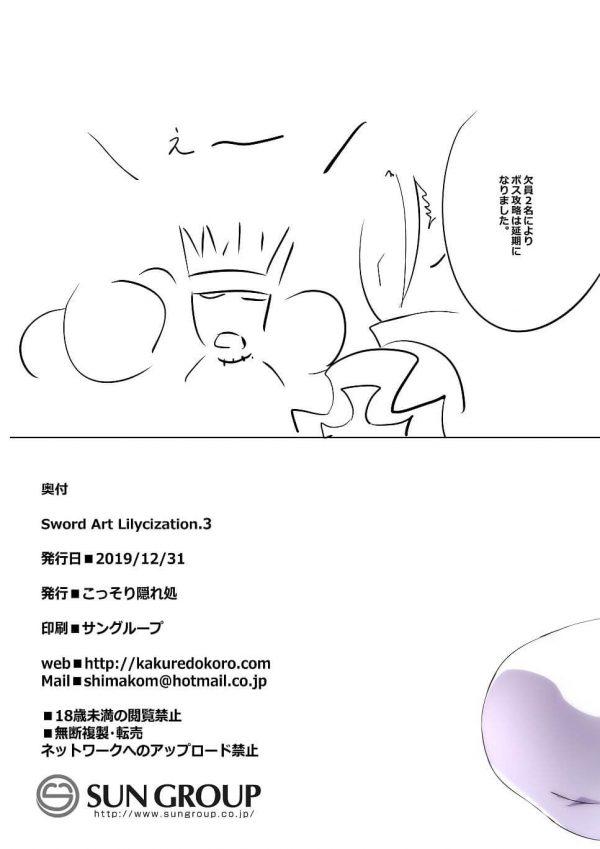 【エロ同人 SAO】アスナとキリトが濃密イチャらぶエッチしちゃうフルカラー作品!【無料 エロ漫画】(19)