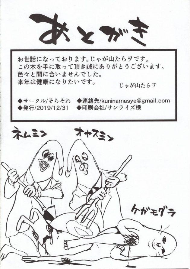 【エロ同人 FGO】性欲を催したらいつでも手伝ってやるからな♡スカサハ・スカディが今度はバニーコスでエッチさせてくれちゃう♡【無料 エロ漫画】(19)