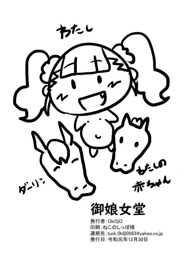 【エロ同人誌】動物大好きなロリ幼女が馬との種付けセックスで孕んで出産しちゃってるwフルカラー!【無料 エロ漫画】(10)