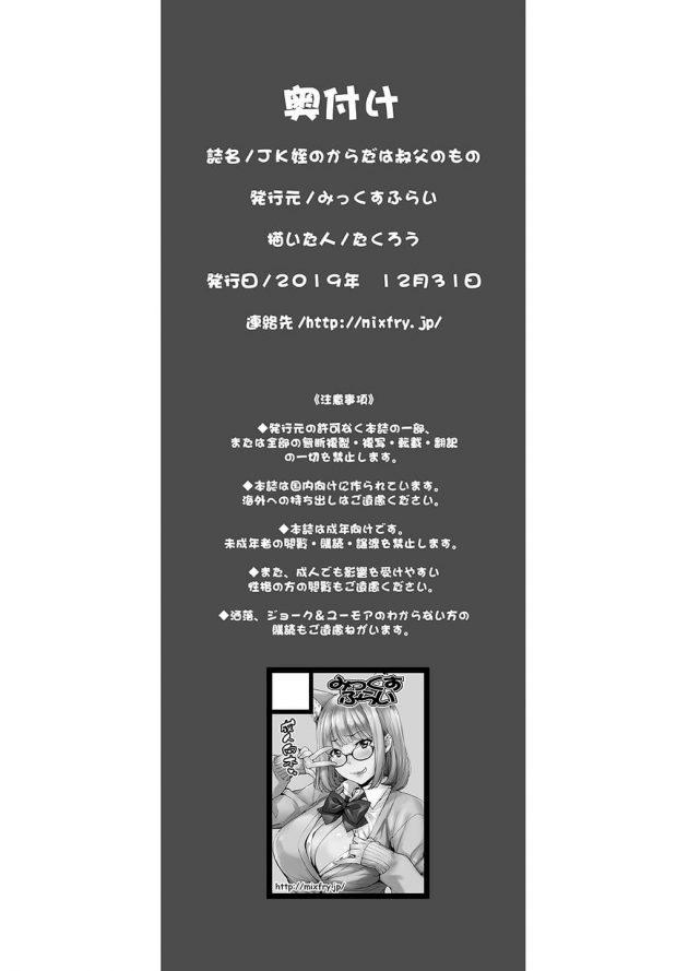 【エロ同人誌】キモイ叔父のチンポ奴隷にされちゃってる巨乳JKの姪w時間も場所も問わずチンコハメられまくりw【無料 エロ漫画】(37)