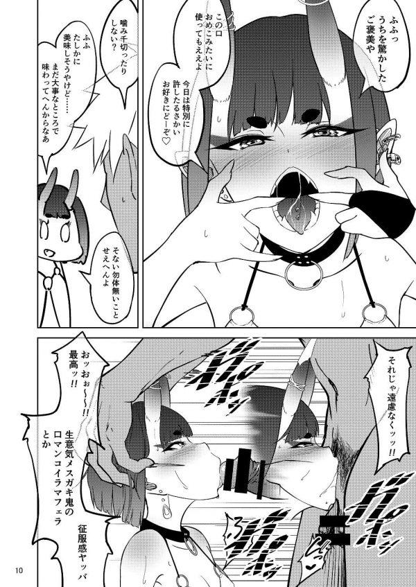 【エロ同人 FGO】ギャル男なマスターが酒呑童子を上からも下からも突いてヤリまくる!【無料 エロ漫画】(9)