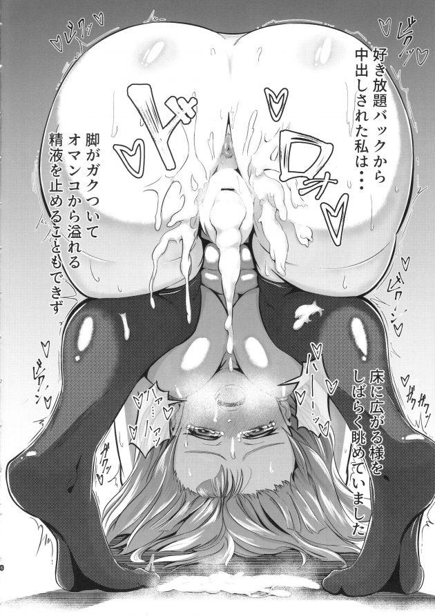 【エロ同人 ガルパン】「武部沙織」が、彼氏の逞しい勃起チンポで何度も何度も犯される。愛撫もなくバックから生チンポを挿入され…【無料 エロ漫画】(5)
