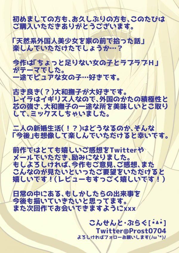 【エロ漫画】助けを求めてきた金髪ノーブラ少女を家に招いてそのままセックスしちゃうフルカラー作品!【無料 エロ同人】 (35)