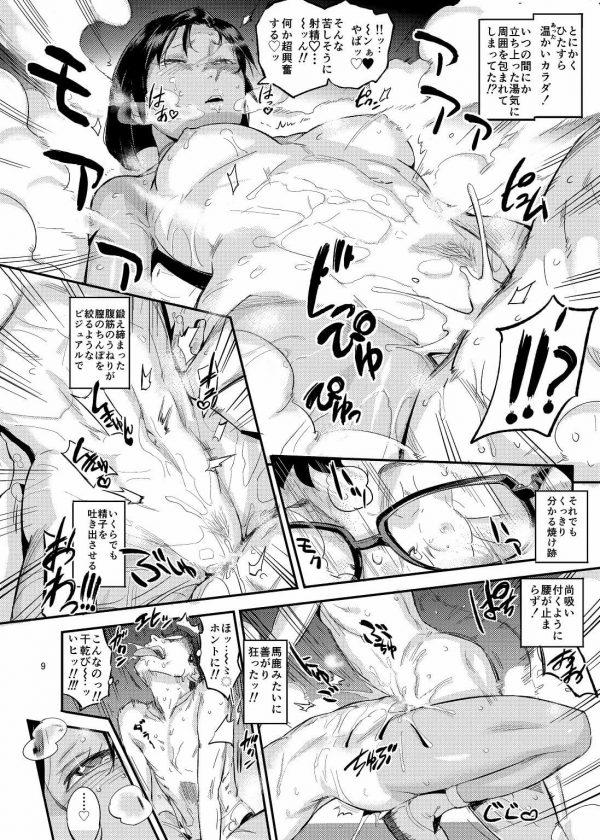 【エロ同人誌】陸上部の褐色美女が強面だけどスポーツマンらしくセックスも超肉食的w【無料 エロ漫画】(9)