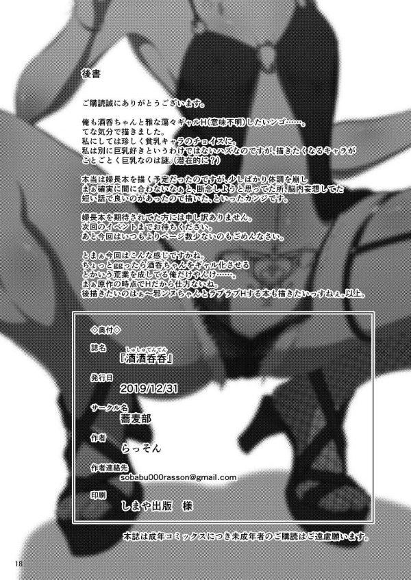 【エロ同人 FGO】ギャル男なマスターが酒呑童子を上からも下からも突いてヤリまくる!【無料 エロ漫画】(17)