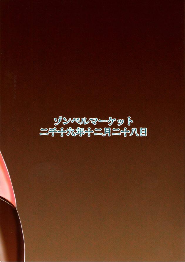 【エロ同人 ガルパン】「武部沙織」が、彼氏の逞しい勃起チンポで何度も何度も犯される。愛撫もなくバックから生チンポを挿入され…【無料 エロ漫画】(18)