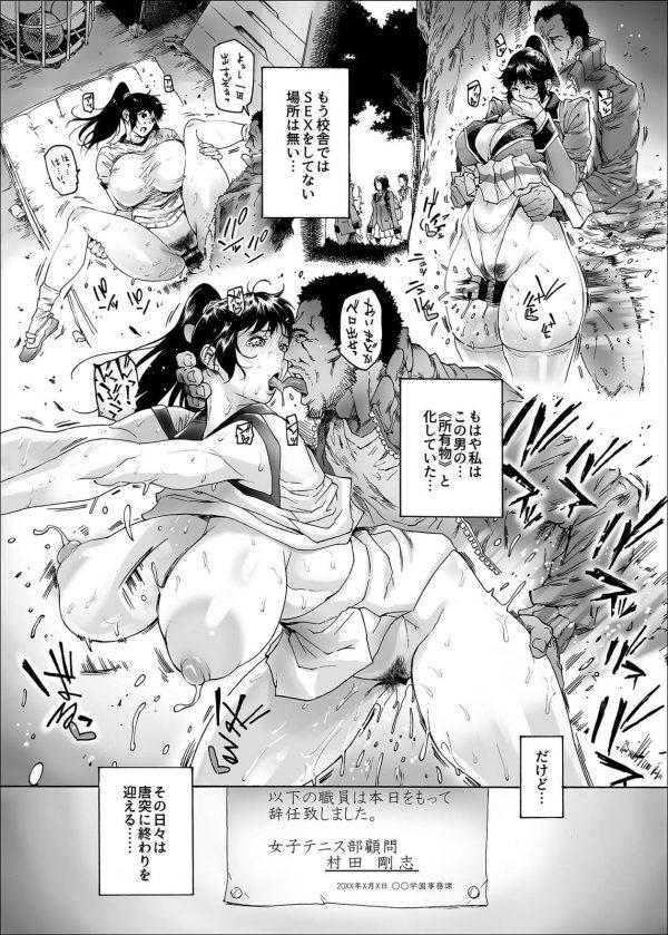 【エロ同人誌】彼氏持ちの巨乳JKが弱みにつけ込まれて下衆教師の性奴隷化…悪態バレて教師は解雇され、彼氏との幸せが戻ったはずだったのだが…【無料 エロ漫画】(7)
