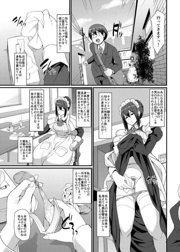 【エロ同人誌】坊ちゃまに一方的に性処理に使われるメイドは欲求不満でオナニーしちゃう!【無料 エロ漫画】 (4)