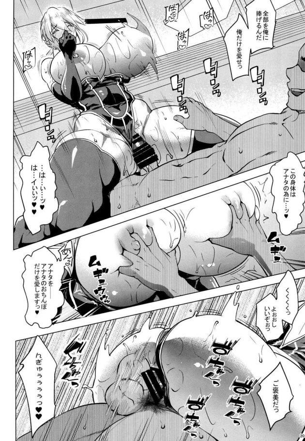 【エロ同人 FGO】サポートとして召喚されたアルトリアは性奴隷として調教されてしまう!【無料 エロ漫画】 (19)