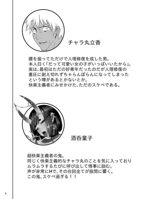 【エロ同人 FGO】ギャル男なマスターが酒呑童子を上からも下からも突いてヤリまくる!【無料 エロ漫画】(3)