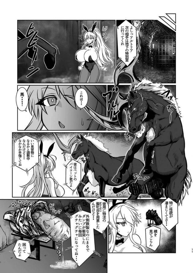 【エロ同人 FGO】ギャンブルに負けたアルトリアはVIP客達にエッチな接待しちゃう!【無料 エロ漫画】(10)