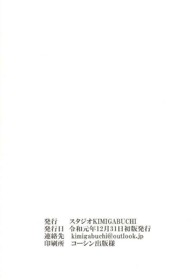【エロ同人 五等分の花嫁】五月は男達に体育倉庫へ呼び出されて輪姦される所を撮影される!【無料 エロ漫画】 (21)