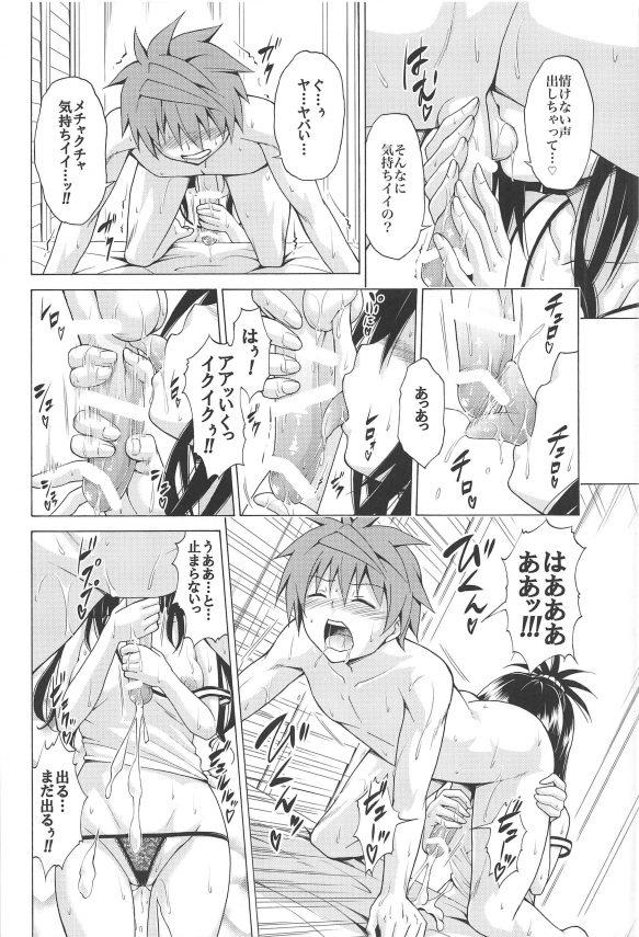 【エロ同人 To LOVEる】リトが風呂に入っていると裸の美柑が入って来て兄妹でセックスしちゃう!【無料 エロ漫画】(21)