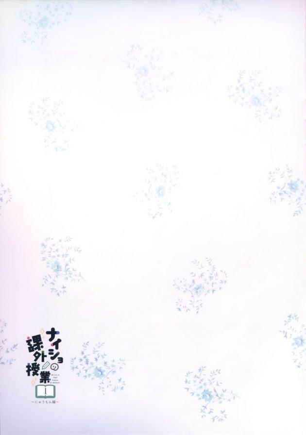 【エロ同人誌】学校のみんなにはナイショだけど、先生はわたしの彼氏さんなのです。ごめんなさい、わたし、いけないことしちゃいますね…?【無料 エロ漫画】(16)