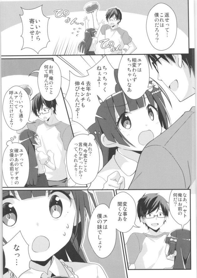 【エロ同人誌】社会人の兄が、DDの弟のVRゲーム機でロリっ娘が兄を想ってオナニーする動画を見ていたはずが、動画に実の弟が映り…【無料 エロ漫画】(18)