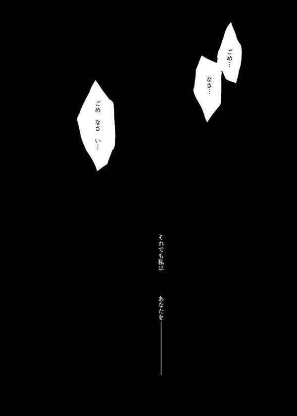 【エロ同人 FGO】客人を貴賓室に通すアルトリア、やっぱ俺のチンポが忘れられないんだなwディルドを挿入されてアクメきめながら我慢するアルトリア。【無料 エロ漫画】(23)