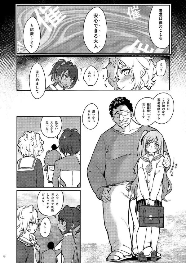 【エロ漫画】好きな男子がいるピンク髪のロリJCを変態オタクが催眠をかけて犯し尽くす!【無料 エロ同人】(9)
